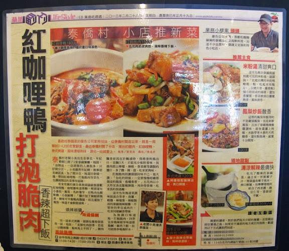 蘋果日報採訪-泰僑村台中泰式料理