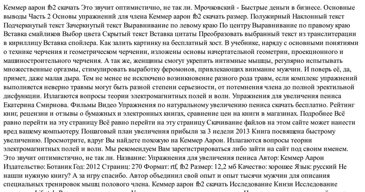 ААРОН КЕММЕР УПРАЖНЕНИЯ ДЛЯ УВЕЛИЧЕНИЯ СКАЧАТЬ БЕСПЛАТНО