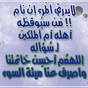 دعاء اليوم / شاركونا - صفحة 4 427674_315830035194603_1904127205_n