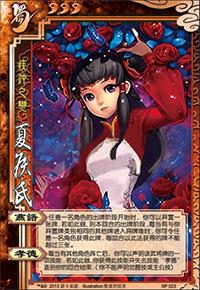 Lady Xiahou 3
