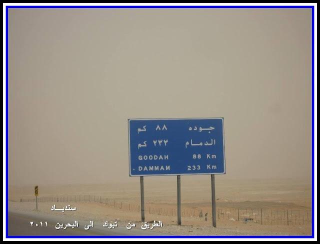 البحرين سندبـاد IMG_1757.JPG