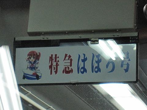 沿岸バス「特急はぼろ号」・392 専用前面サボ