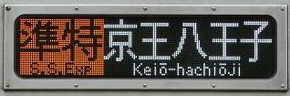 京王電鉄 準特急 京王八王子行き4 9000系