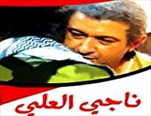 مشاهدة فيلم ناجى العلى