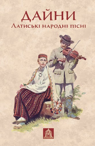 Dainu: Latvian Folk-Song