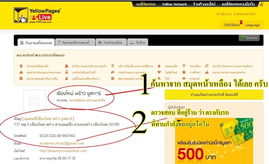 ค้นหาเรา จาก Yellow Pages พิมคำว่า พร้าว ยูส คาร์
