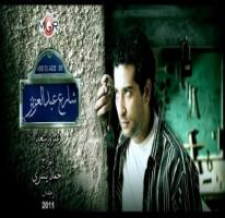 مسلسل شارع عبد العزيز - الحلقة 18