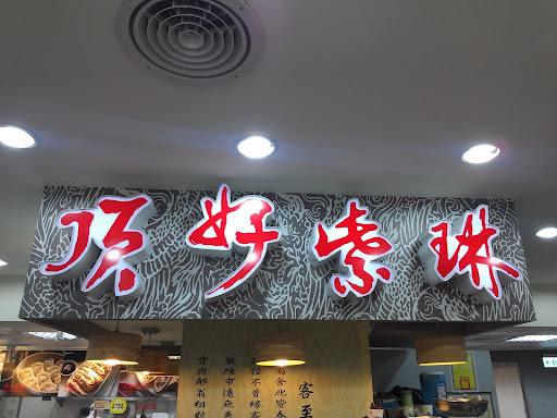130619頂好紫琳蒸餃@台北東區001.jpg