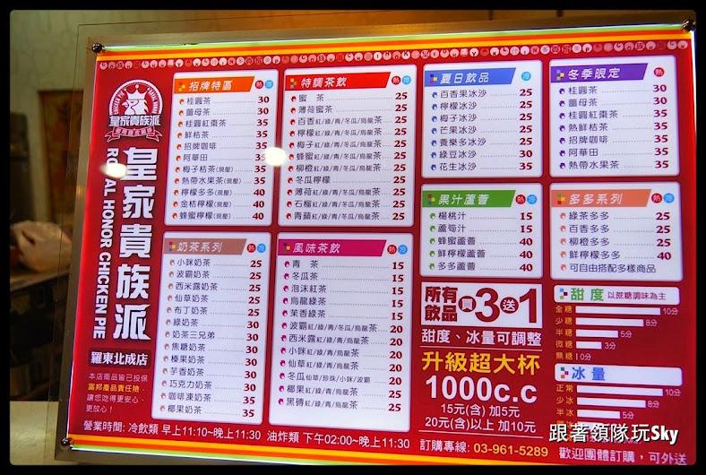 宜蘭美食推薦【北成皇家貴族派】酥脆多汁雞排(在地人推薦)