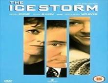 مشاهدة فيلم The Ice Storm