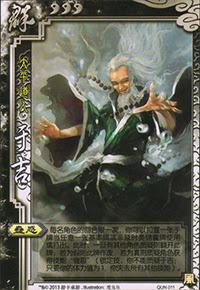 Yu Ji 3