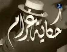 فيلم حكاية غرام