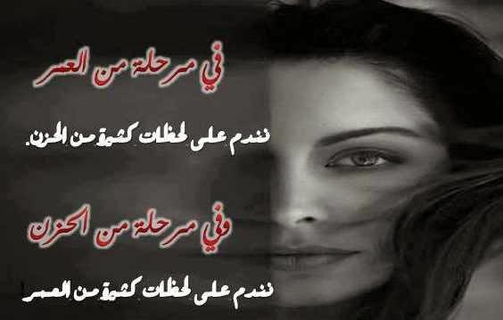 شهرزاد الخليج : نندم على لحظات كثيرة من الحزن !!
