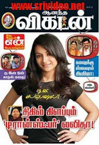 Download Ananda Vikatan 13-07-2011 | Free Download Ananda Vikatan PDF This week | Ananda Vikatan 13th july 2011 ebook