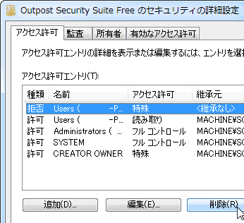 Outpost Security Suite Free のセキュリティの詳細設定を元に戻す。