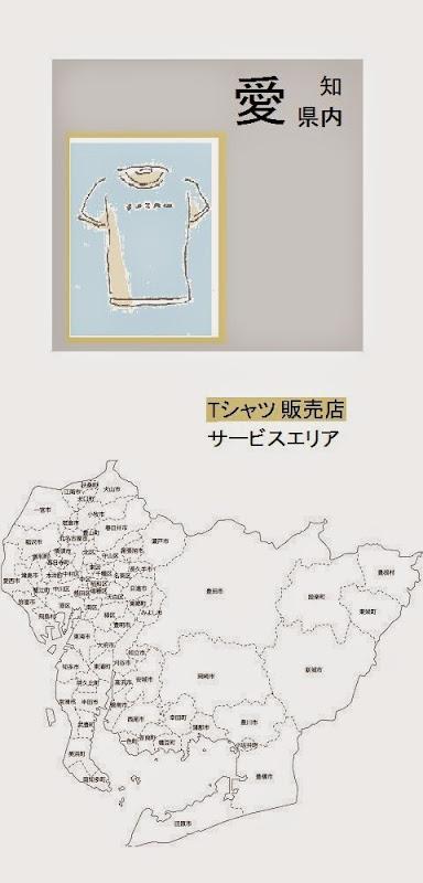 愛知県内のTシャツ販売店情報・記事概要の画像