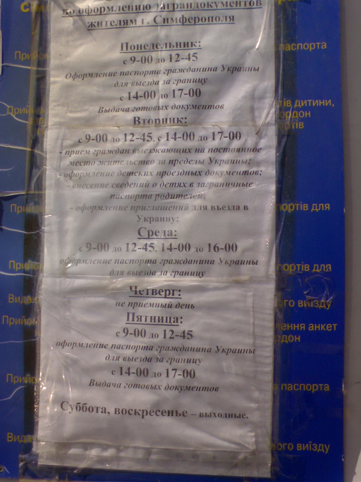 Дзержинский г паспорный стол