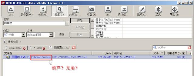 eMule的Web服务