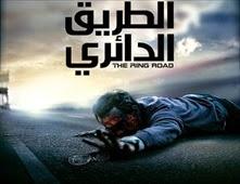 فيلم الطريق الدائري