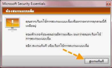 อยากทราบวิธีแก้ไวรัสจาก MSN  11-6-2554%25252020-23-54