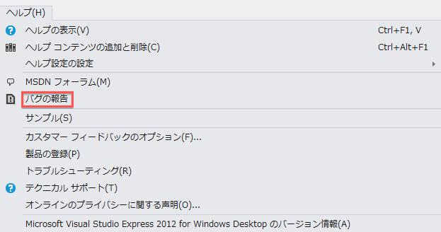 Visual Studio からバグを報告する