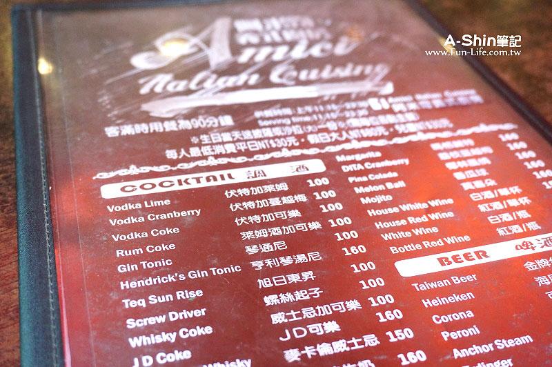 阿米奇義式廚房 菜單Menu