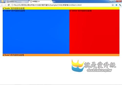 網頁設計教學系列-CSS+DIV排版-1