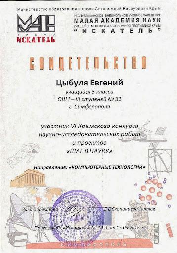Цыбуля Евгений, Шаг в науку, 2011-12 уч.год