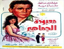 فيلم معبودة الجماهير