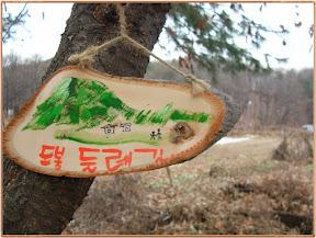 북한산 둘레길3 (우이동-도봉산역)