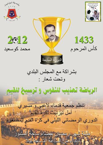 دوري المرحوم كوسعيد في نسخته السابعة بتيزنيت