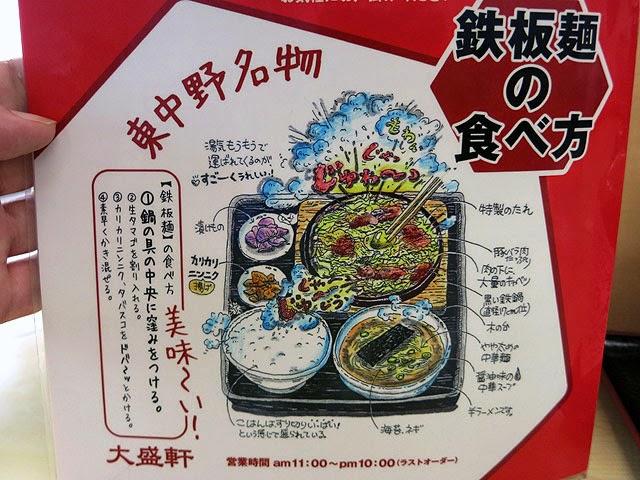 鉄板麺のイラスト