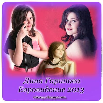 Дина Гарипова -  Евровидение 2013  (Россия)