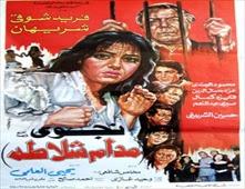مشاهدة فيلم مدام شلاطة