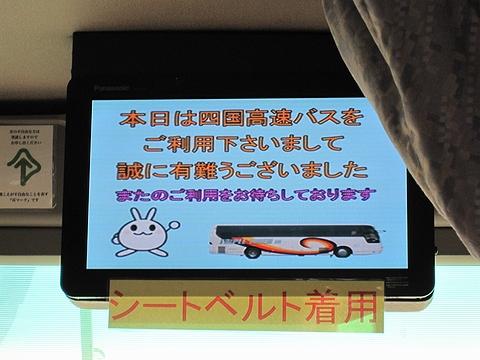 四国高速バス「さぬきエクスプレス八幡浜」・233 モニター