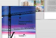 Презентационный буклет о недвижимости в Калуге