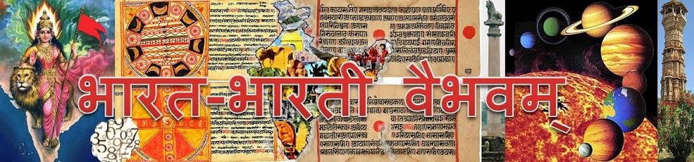 ॥ भारत-भारती वैभवं ॥