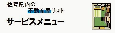 佐賀県内の不動産屋情報・サービスメニューの画像