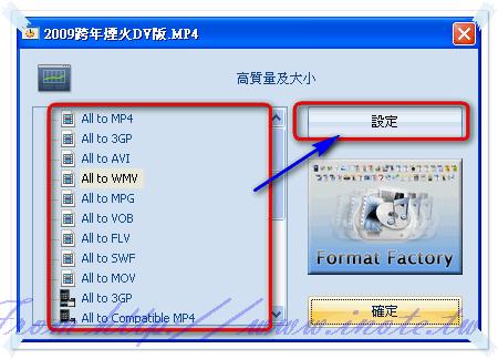 FormatFactory 5 001