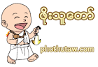 Link to Pho Thu Taw | PhoThuTaw.com | ဖိုးသူေတာ္