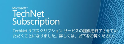 TechNet サブスクリプション サービス提供終了のお知らせ