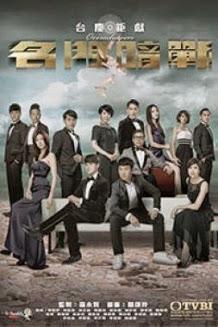 Danh Môn Ám Chiến - Thương Chiến - TVB