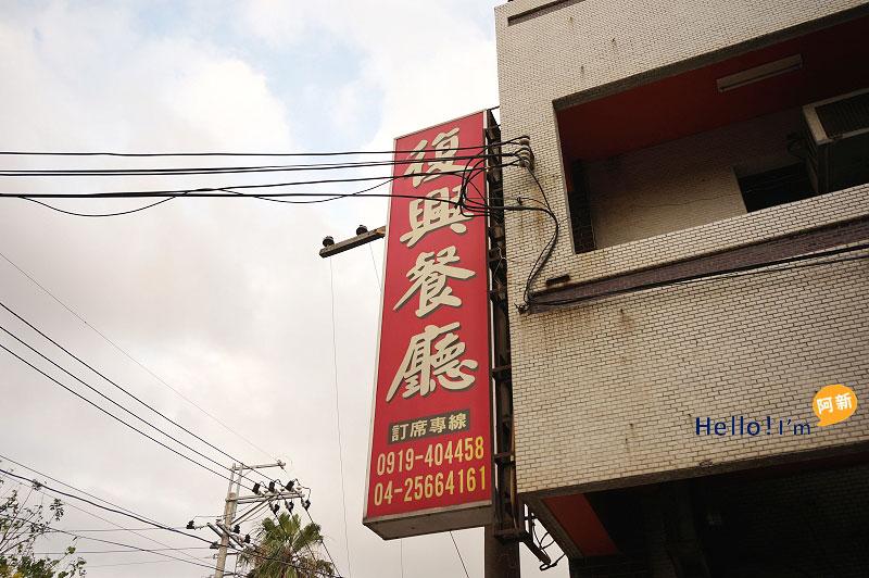DSC07892 - 孟記復興餐廳|台中眷村菜餐廳推薦:飄香50載,迷人老味道,值得專程。