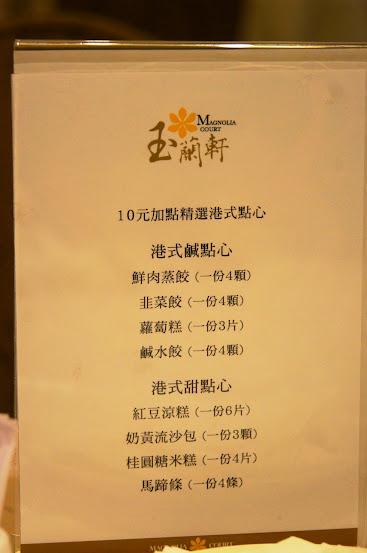 台北美食推薦-上海菜.港點和台菜.王朝大酒店【玉蘭軒中餐廳】