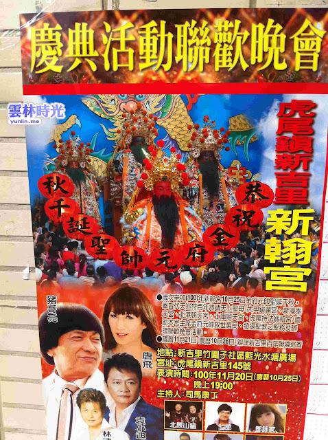 虎尾新吉里新翰宮 豬哥亮要來喔 (2011/11/20)