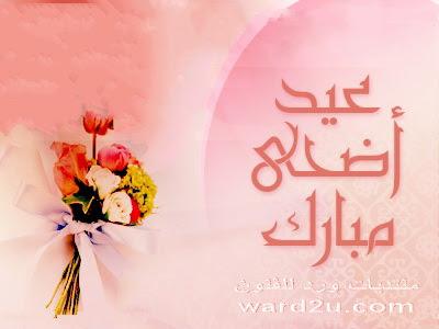 عيد سعيد كل عام واهل منتدى ورد بخير