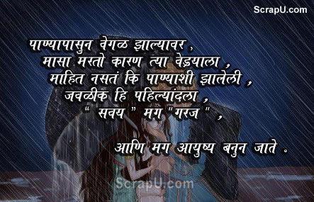 Pahali barish ka aanand lete ek ladka aur ladaki - Rain pictures