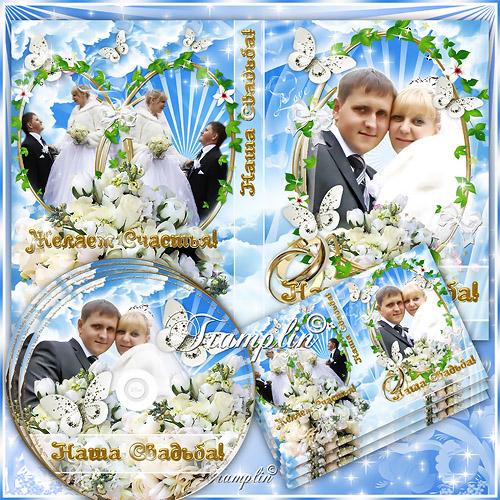 Свадебный DVD cover , DVD disk -  Пусть счастье Вас не покидает никогда