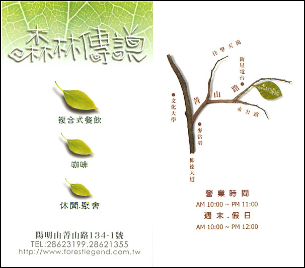 陽明山-森林傳說