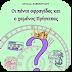 Οι πέντε σφραγίδες και ο χαμένος Πρίγκιπας, Στέλλα Χαβενετίδου (Android Book by Automon)